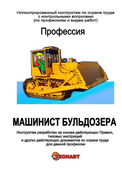 Должностная Инструкция Машиниста Бульдозера 6 Разряда